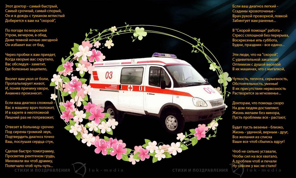 Поздравления с днем скорой помощи
