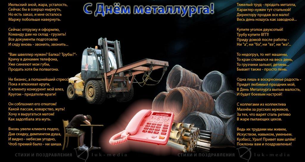 Поздравление с днем металлургов 4
