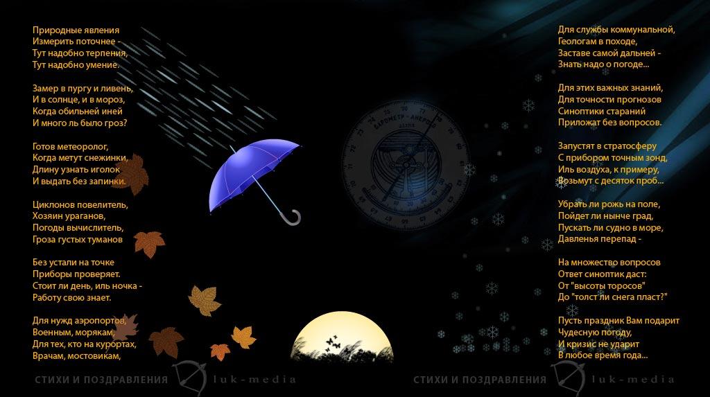 Поздравление метеорологу 75