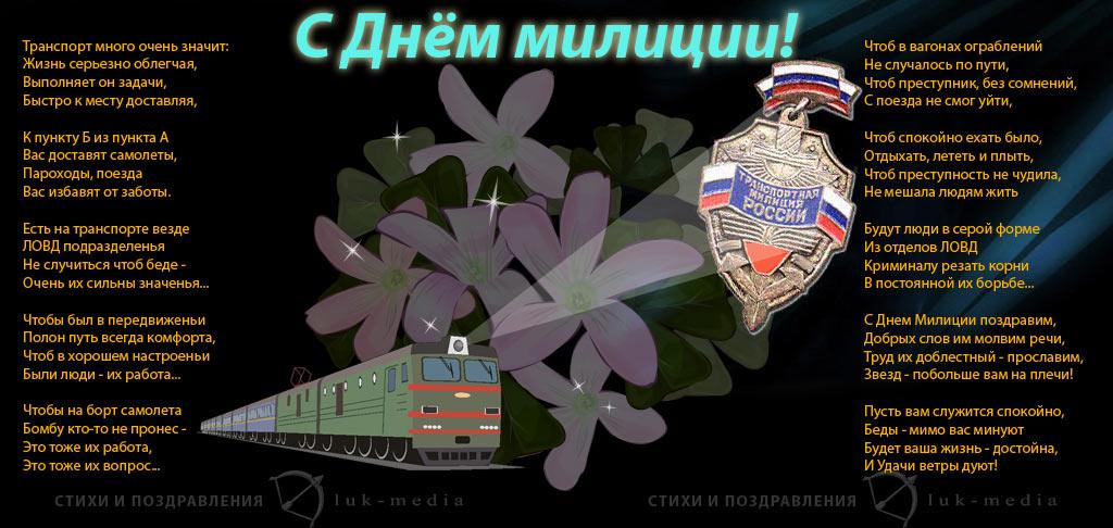 Поздравление с день милиционера 516