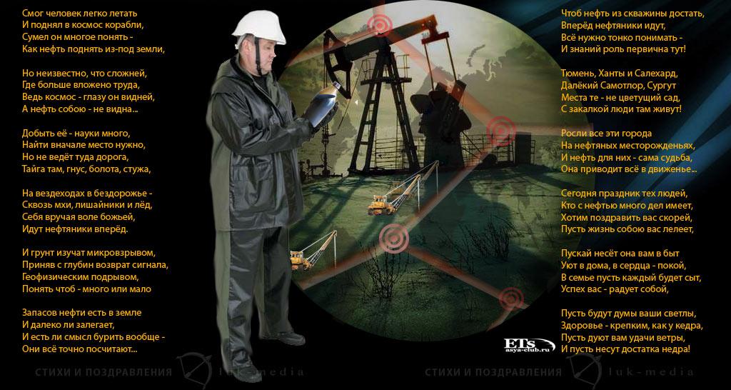 Поздравление с днём рождения нефтяника 80