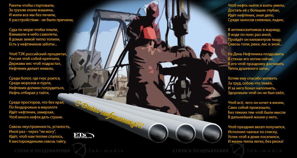 Поздравление на день нефтяника другу 662