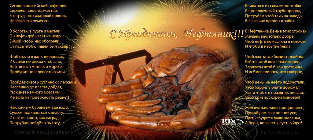 Поздравление с днём рождения нефтяника 6