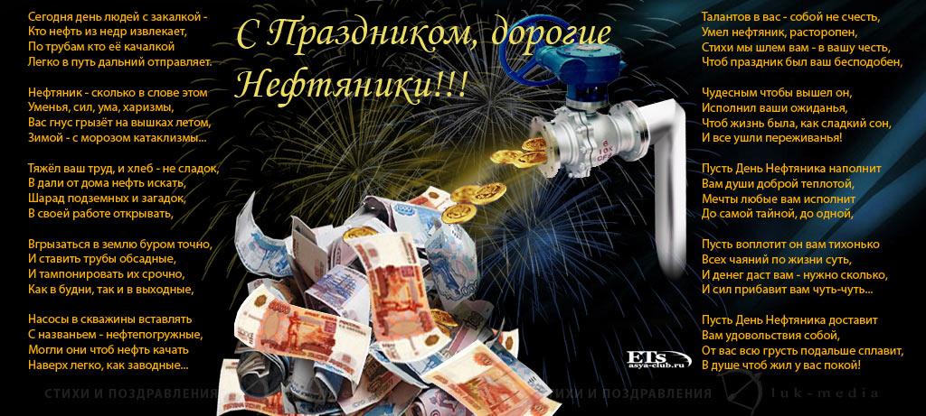 Поздравления с днем нефтяной и газовой промышленности прикольные 64