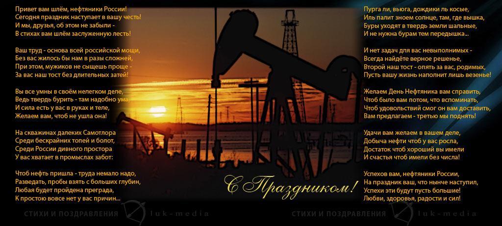 Поздравление на день нефтяника другу 849