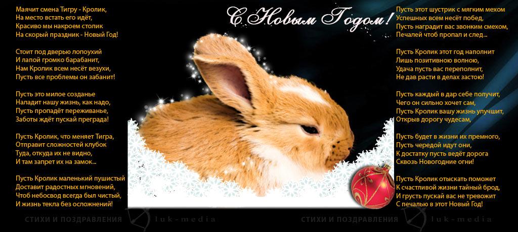 год кролика стихи