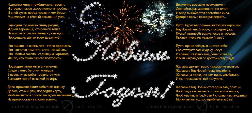 Самые красивые поздравления с наступающим новым годом
