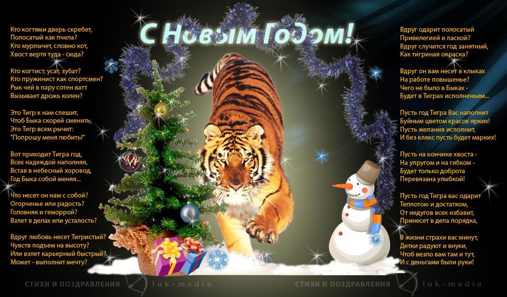 поздравления с новым годом тигра