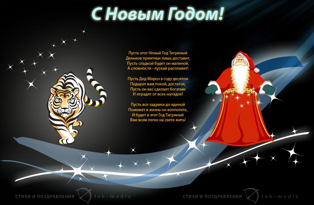 открытки стихи с годом тигра