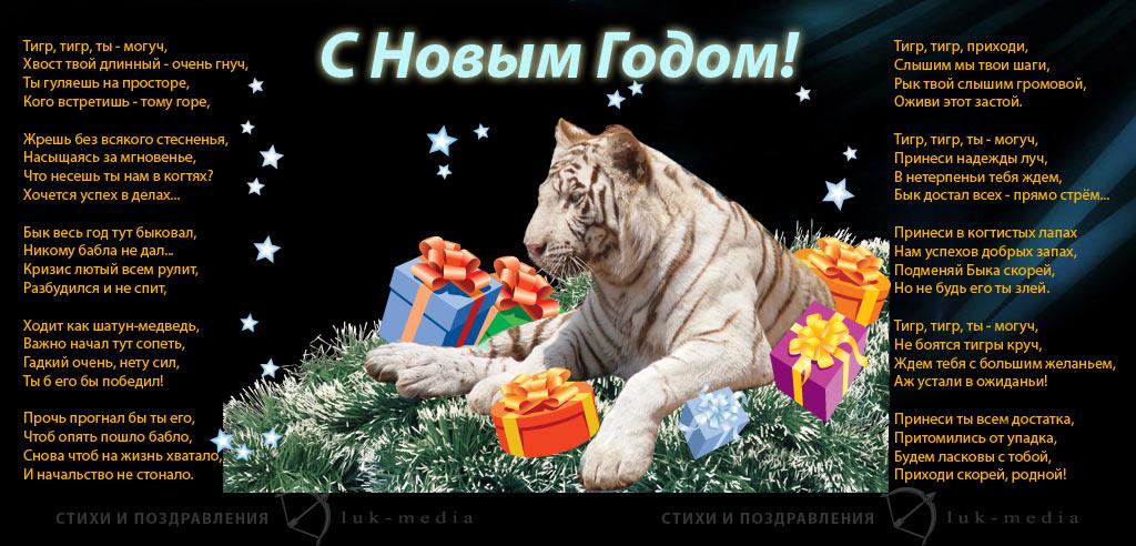 новый год поздравления