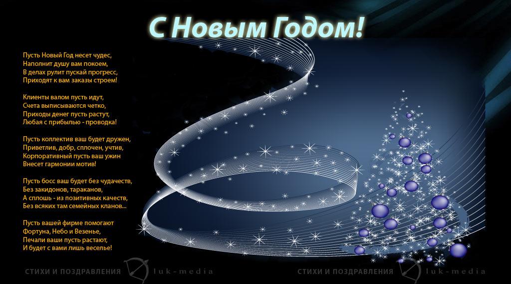 поздравления с новым годом фирме