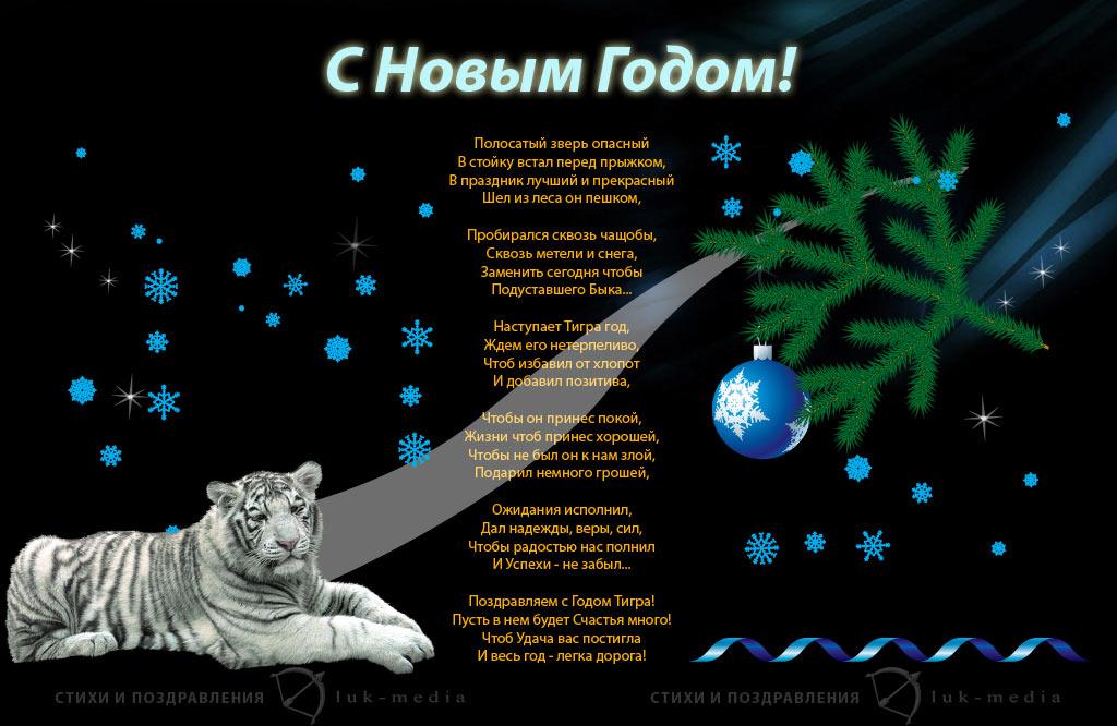 год тигра поздравительные стихи