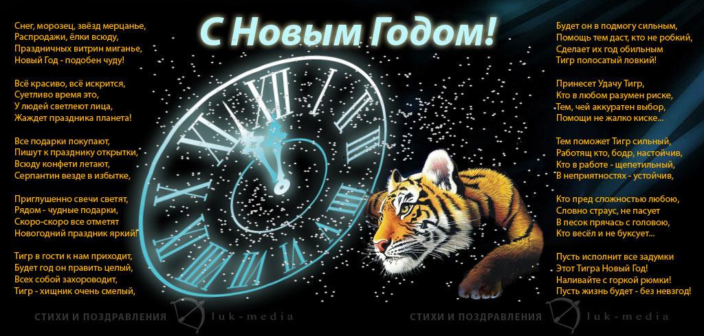 Новогоднее поздравление тигра