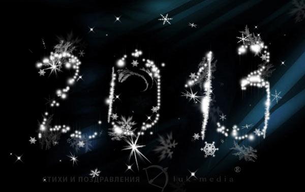 стихи с новым 2013 годом змеи