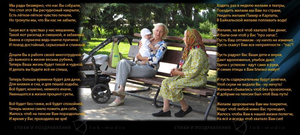 пожелания уходящему на пенсию