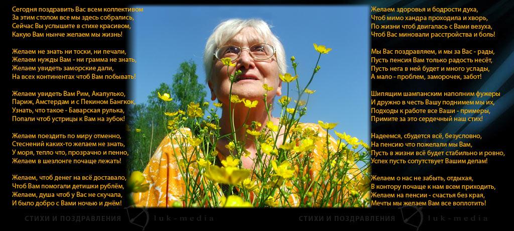 Пенсионер поздравления прикольные 50