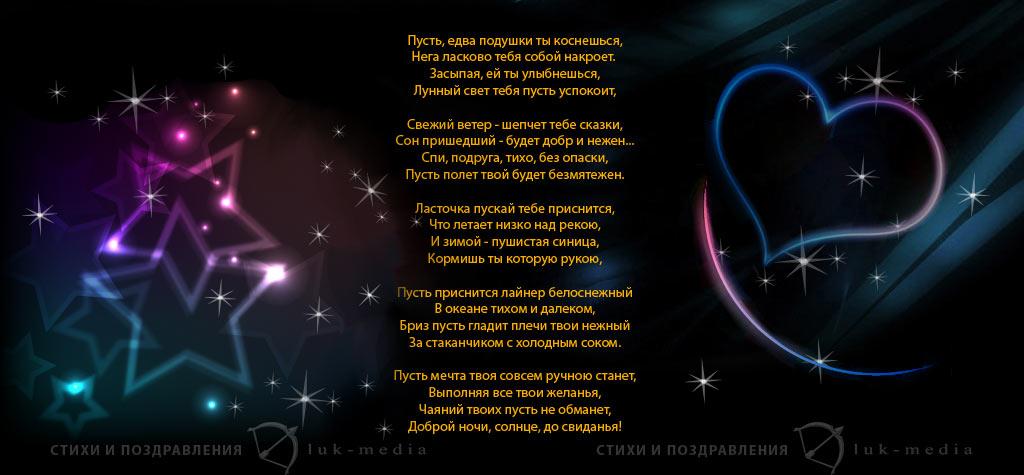 Открытка стихи любимой на ночь 428