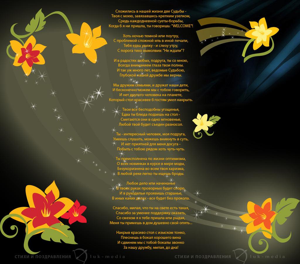 душевные стихи для подруги