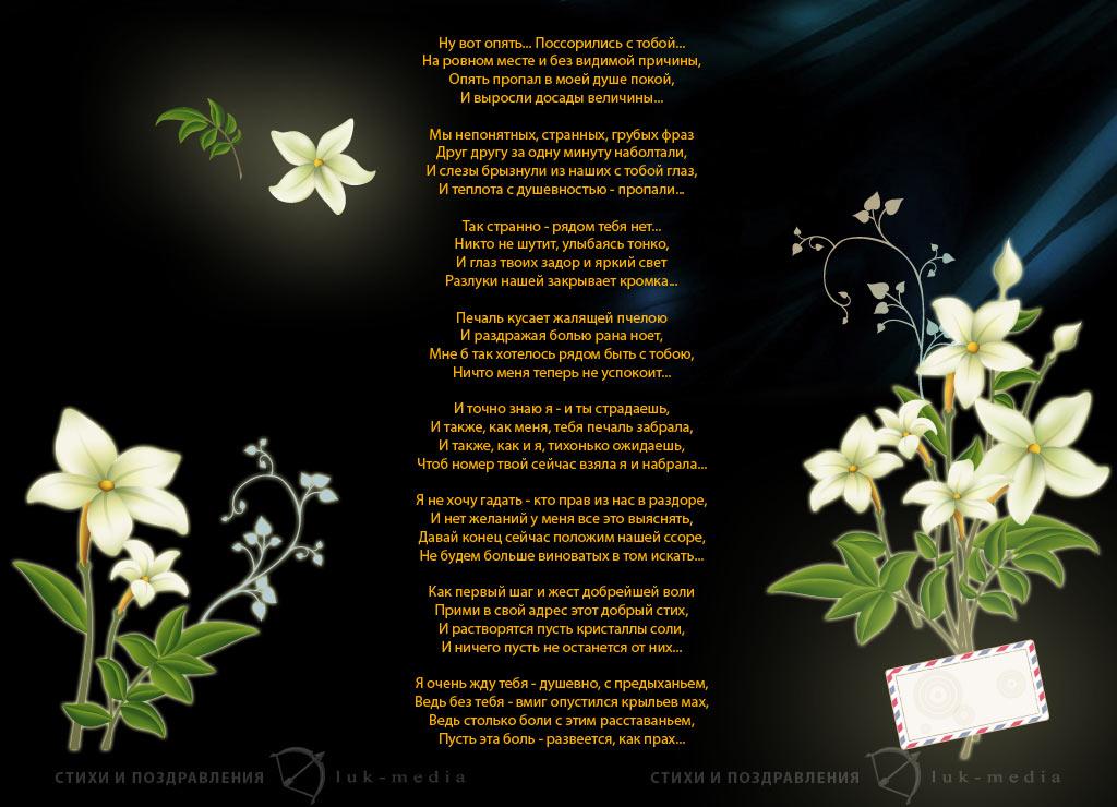Стихи о грусти расставания и разлуки