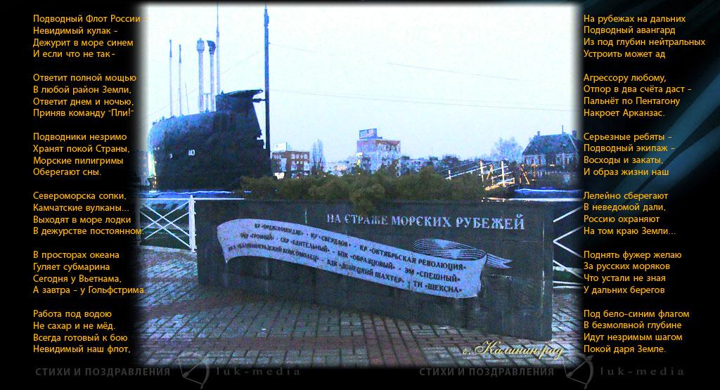 поздравления морякам подводникам