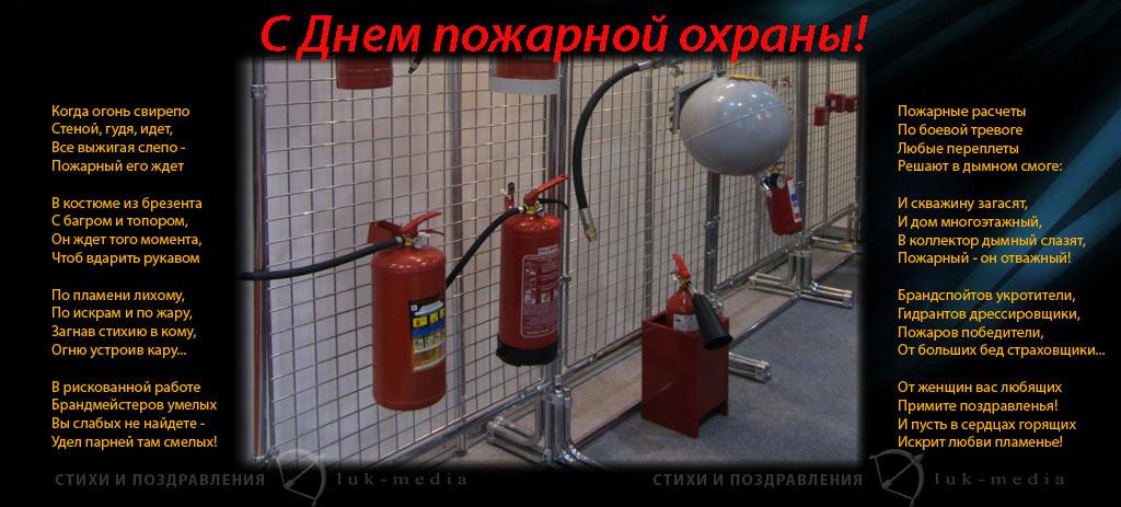 поздравления пожарным
