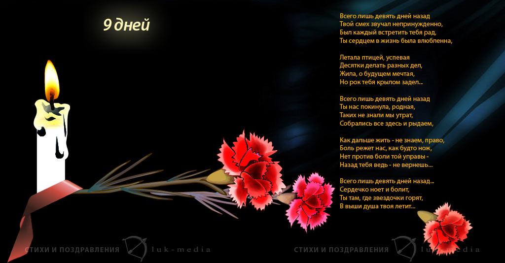 стихи на поминки на 9 дней после смерти