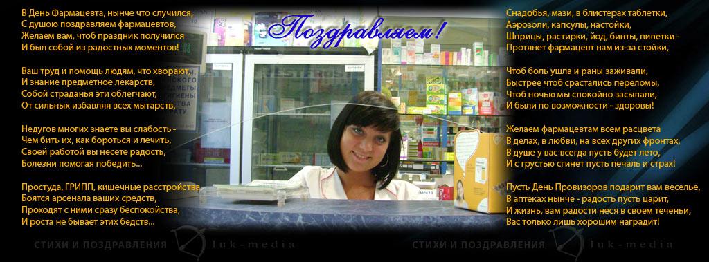 Поздравление для аптеки