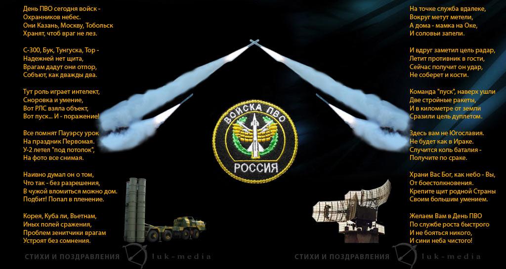Поздравления для сослуживца по армии 878