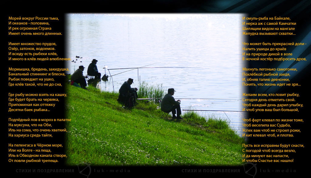 Оригинальное поздравление с днем рождения рыбаку 150