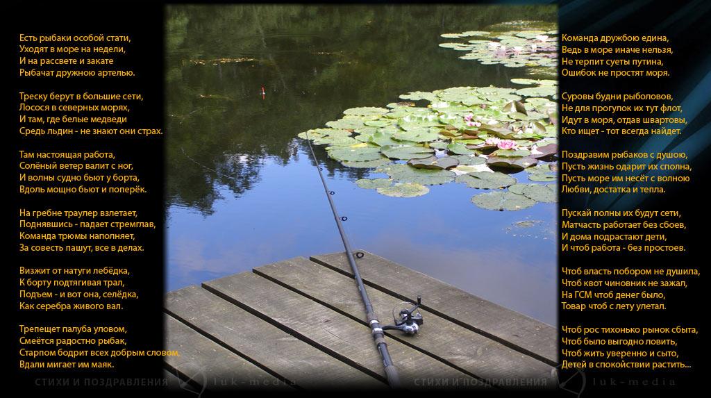 стихи про рыбу