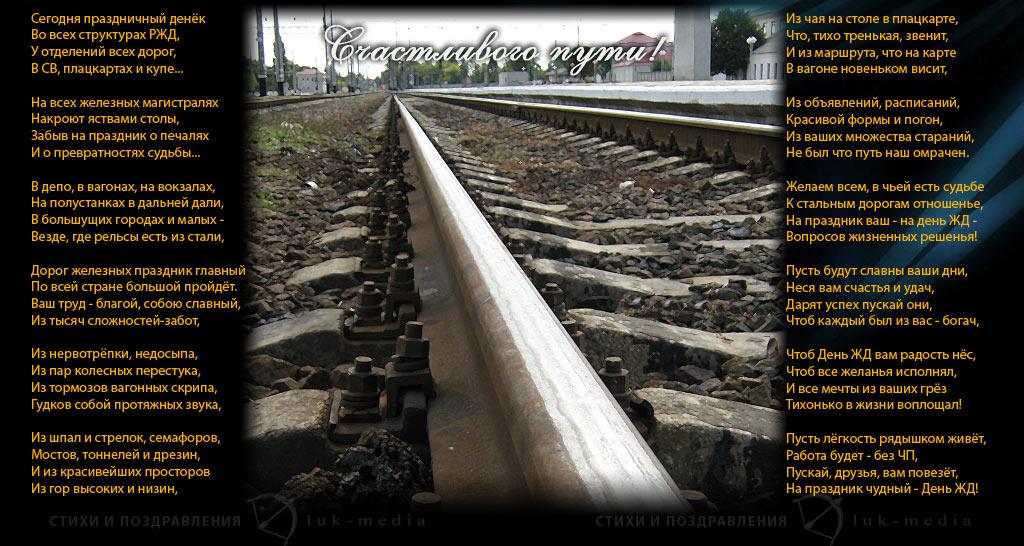 Поздравление вагонников с днем железнодорожника 64