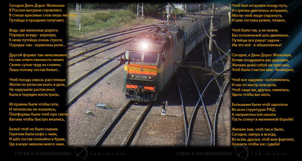 Сценарий день железной дороги
