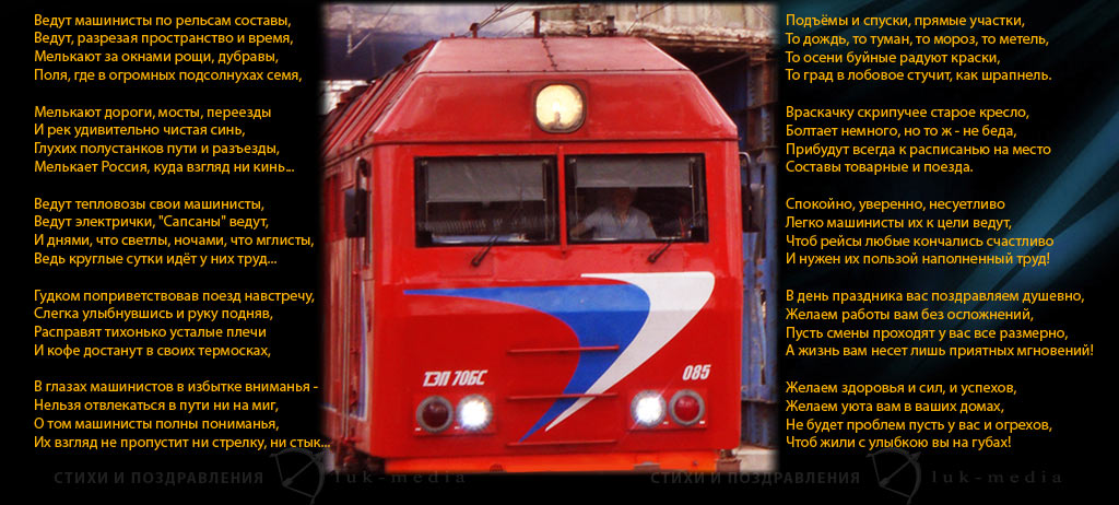 Поздравления с днем железнодорожника машинист 71