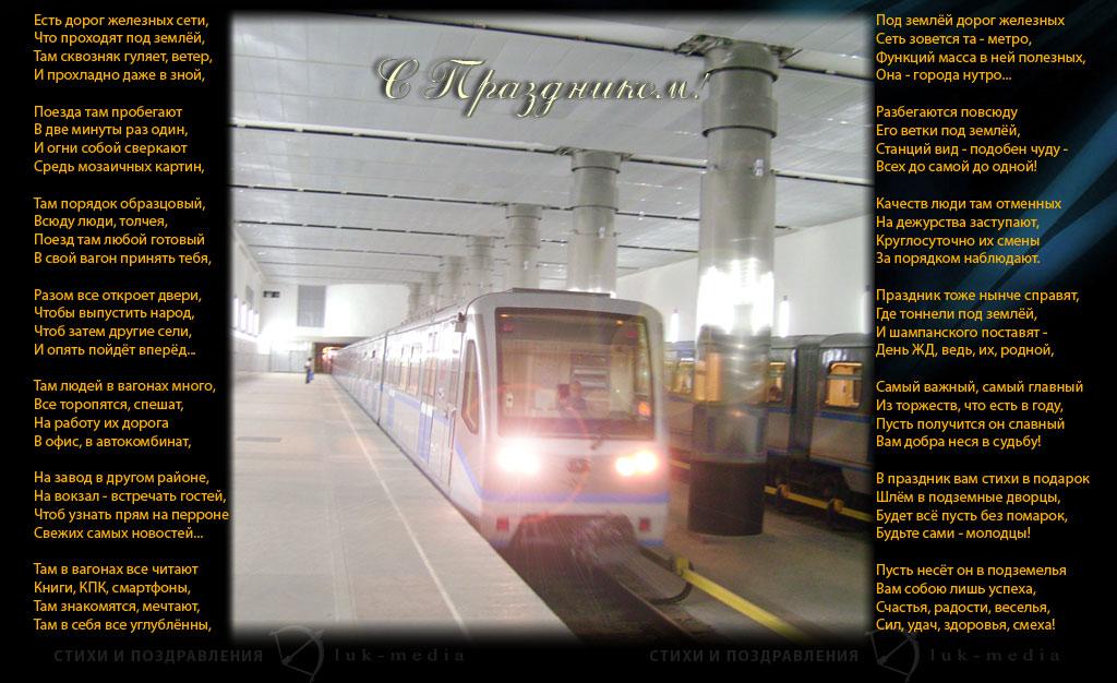 Поздравления стихи работники метро