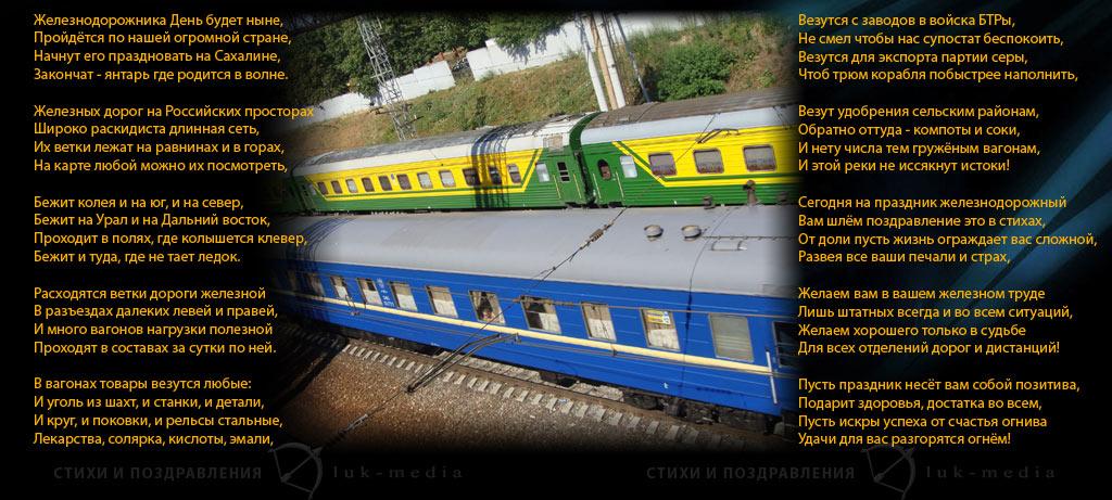 Поздравление с днём железнодорожника дежурного по станции 39