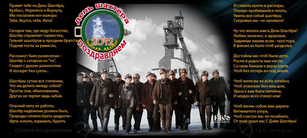 Поздравления с днем шахтера жен шахтеров 24