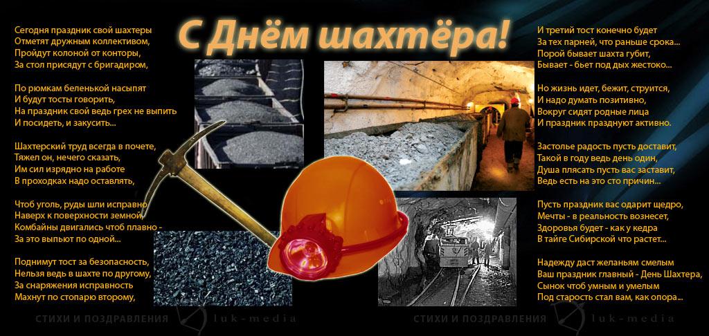 Поздравления с днем шахтера жен шахтеров 89
