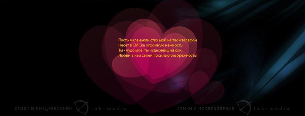 Эротические стихи любимой девушке