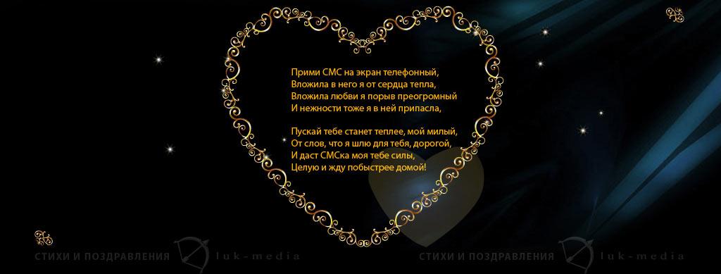 стихи любимому эротические на ночь