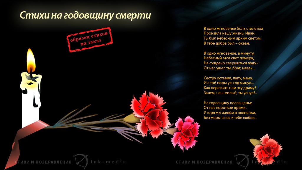 год со дня смерти стихи