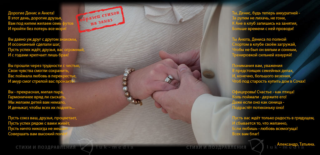 Поздравления с днём свадьбы в стихах красивые от сестры 91