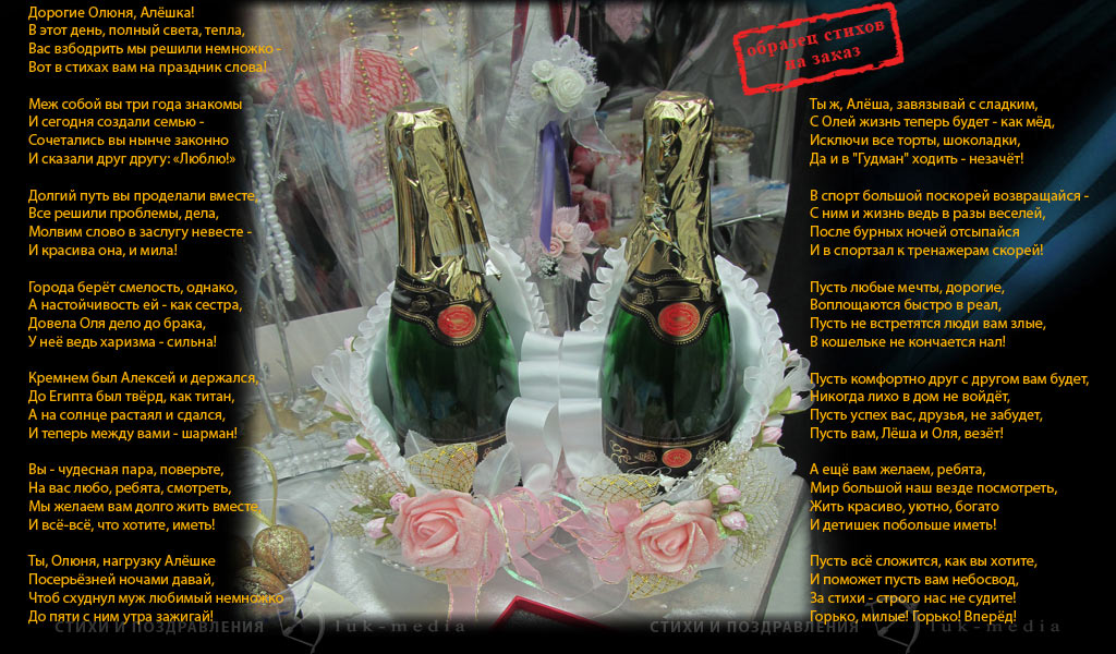 Поздравления к свадьбе для невесты от подруг 464