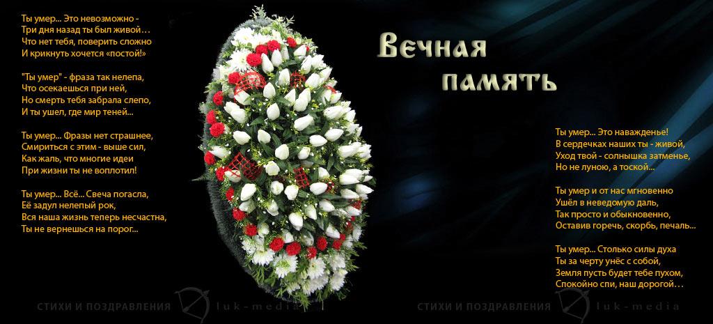 Поздравление с днем рождения умершему сыну 38