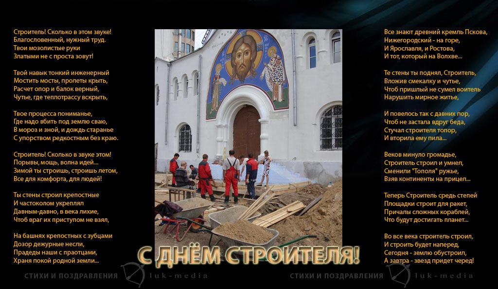 открытки с днем строителя