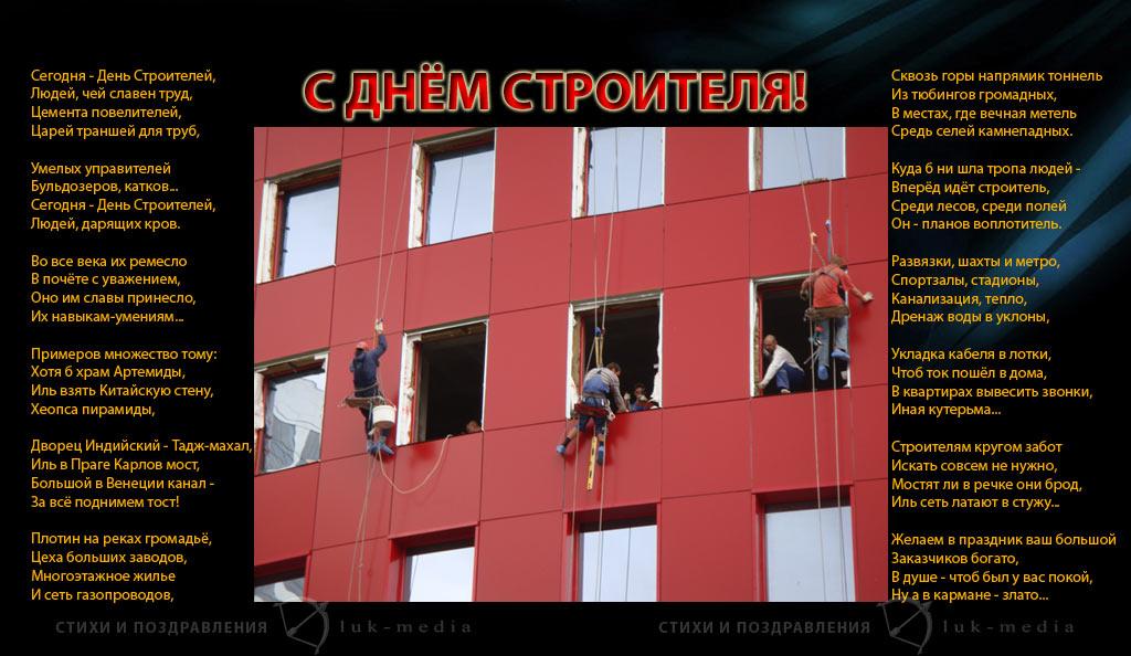 Поздравления тосты ко дню строителя 76