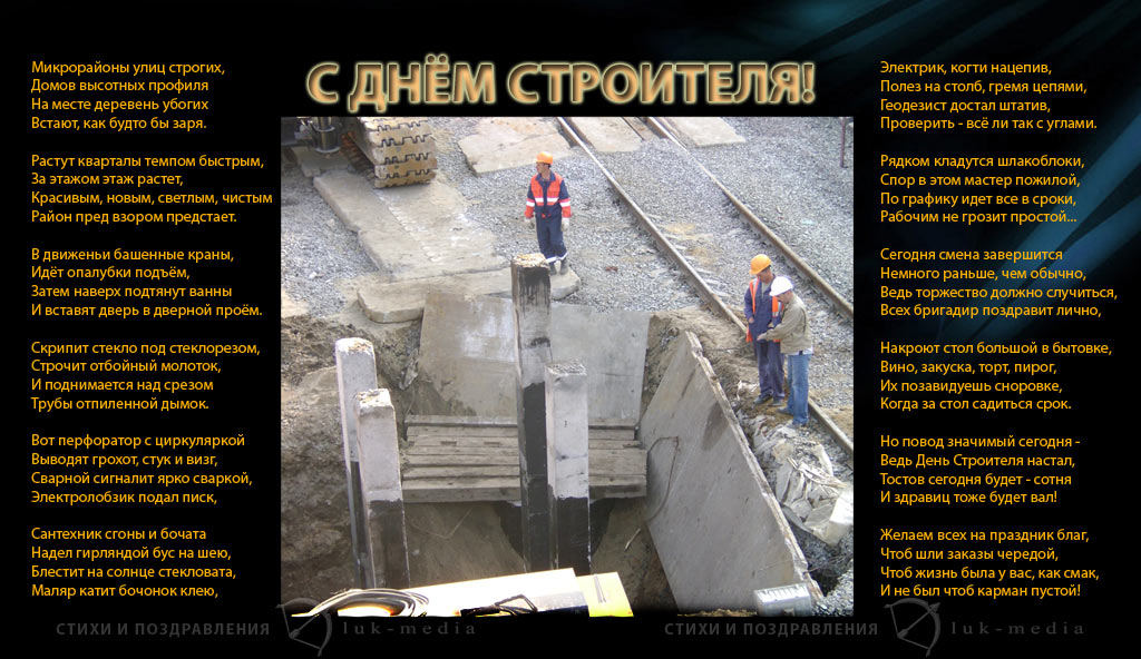 Профессия строитель для детей