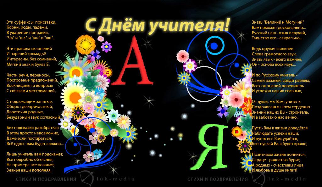 Поздравление учителя русского языка в день учителя