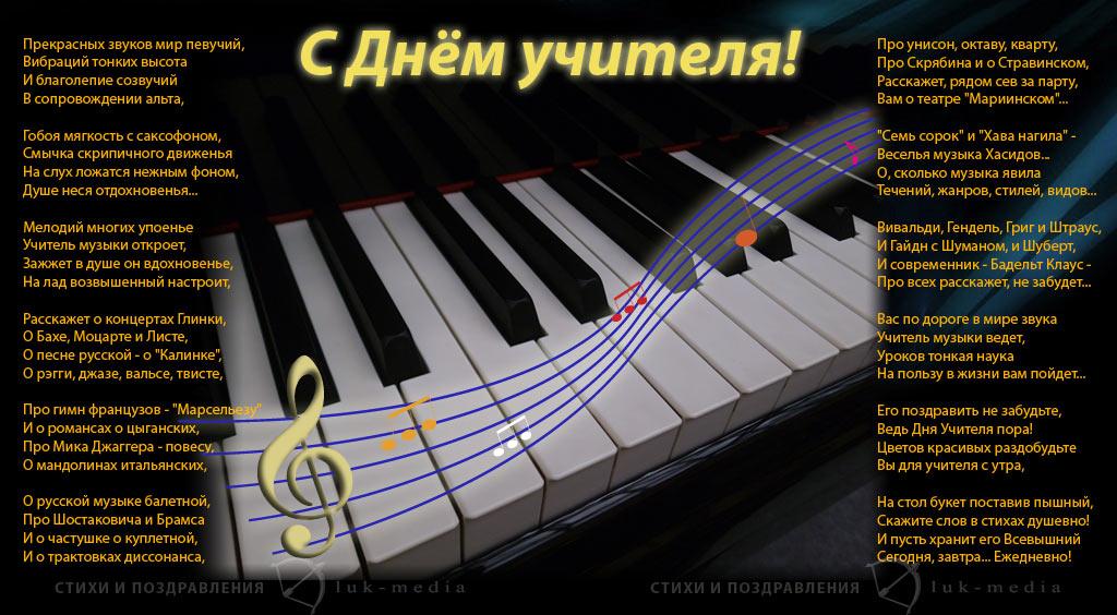 Поздравление с новым годом учителю по музыке