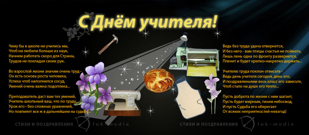 Поздравления с днем рождения учительнице украинского языка