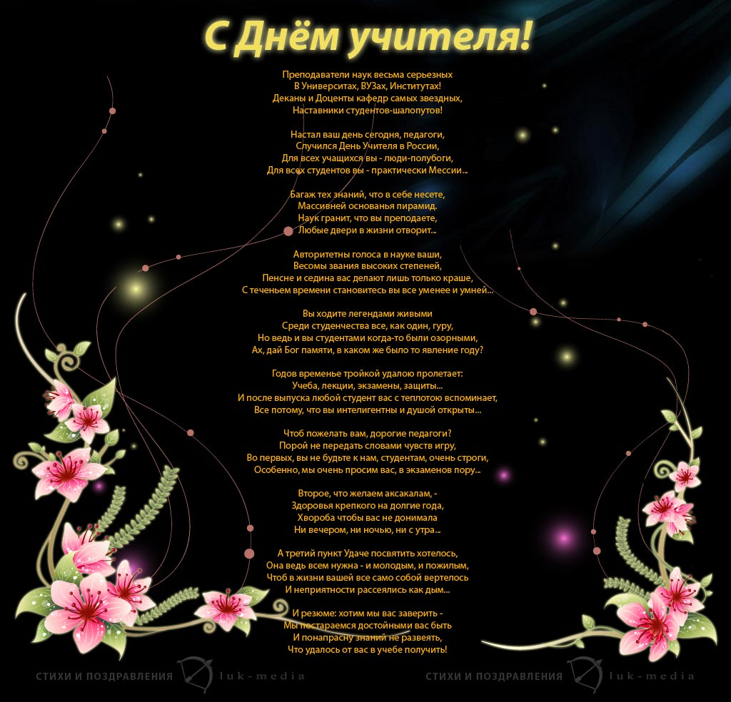 Поздравления в стихах самые оригинальные 36
